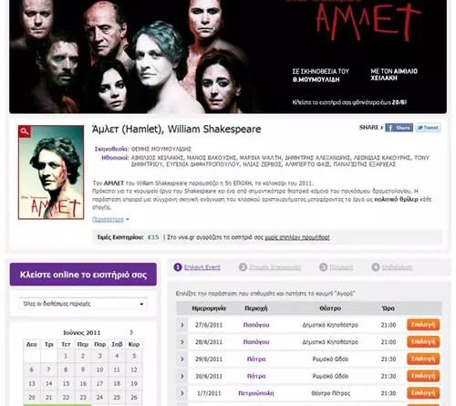 Viva.gr, Τώρα και με εισιτήρια για Θέατρο και Συναυλίες