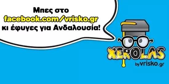 Είσαι Xerolas; Με το Vrisko.gr πας Ανδαλουσία!