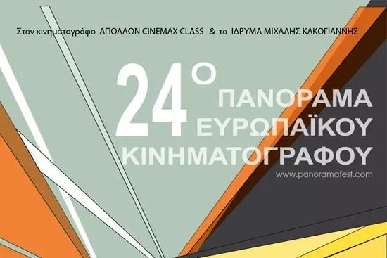 24ο Πανόραμα Ευρωπαϊκού Κινηματογράφου