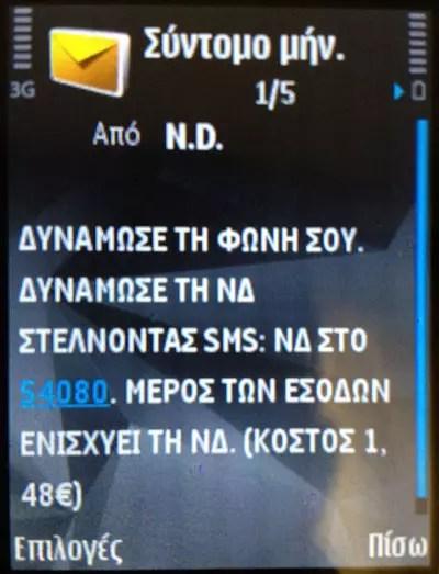 Νέα Δημοκρατία, SMS για την οικονομική ενίσχυση του κόμματος