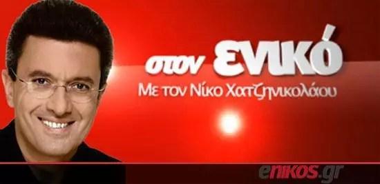Νίκος Χατζηνικολάου enikos.gr