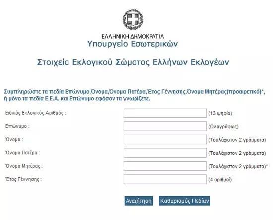 Μάθε πού ψηφίζεις, ypes.gr