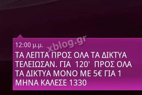 Whats Up 1.500 λεπτά τελείωσαν - Κεφαλονιά