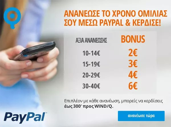 WIND, Online ανανέωση χρόνου ομιλίας μέσω PayPal