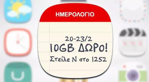 Vodafone δώρο 10GB mobile internet