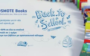 COSMOTEBOOKS - Σχολικές προσφορές 2016
