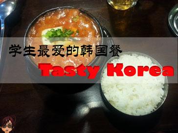 Tasty Korea