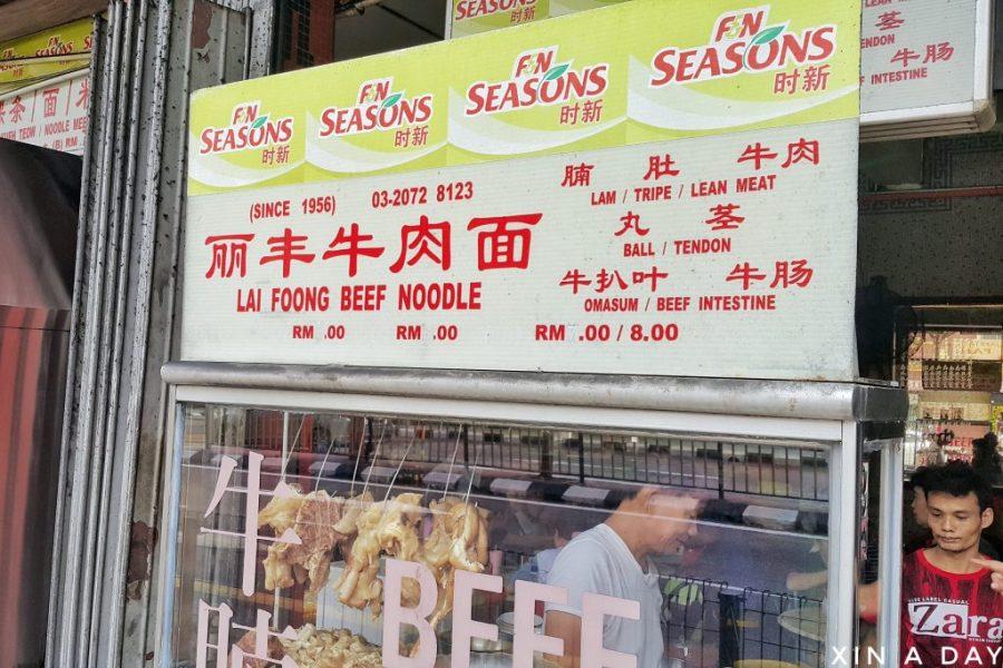 丽丰牛肉面 Lai Foong Beef Noodles -01