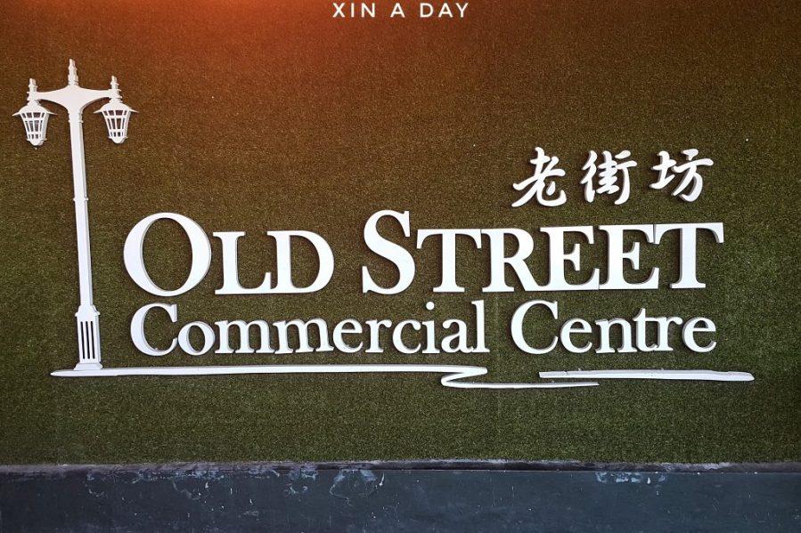 老街坊 Old Street Commercial Centre