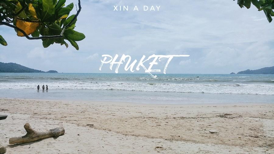 普吉岛 (Phuket)