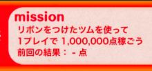 ビンゴ16-17リボンをつけたツムを使って1プレイで1000000点稼ごう