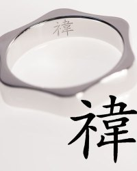 chinese symbol engraving1