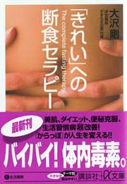 「きれい」への断食セラピー 講談社プラスアルファー文庫