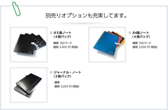 smartpen_07 別売りオプション