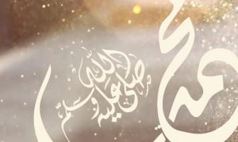 ذكر صفة نبينا محمد صلى الله عليه وسلم