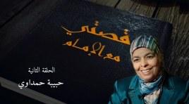 قصتي مع الإمام/ الحلقة 2: حبيبة حمداوي