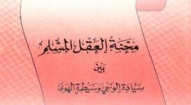 مقدمة كتاب محنة العقل المسلم