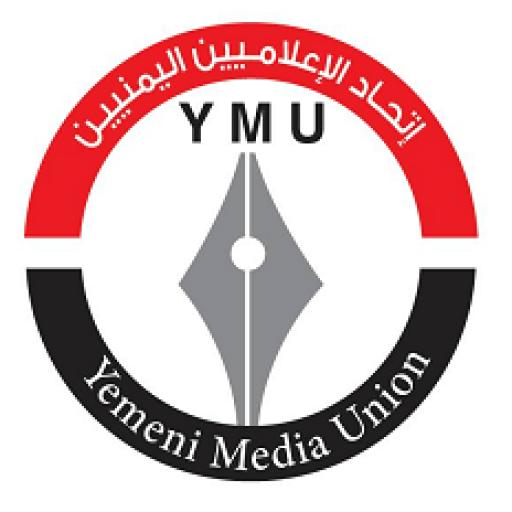 كل عام وأنت شامخ ياوطني إتحاد الإعلاميين اليمنيين