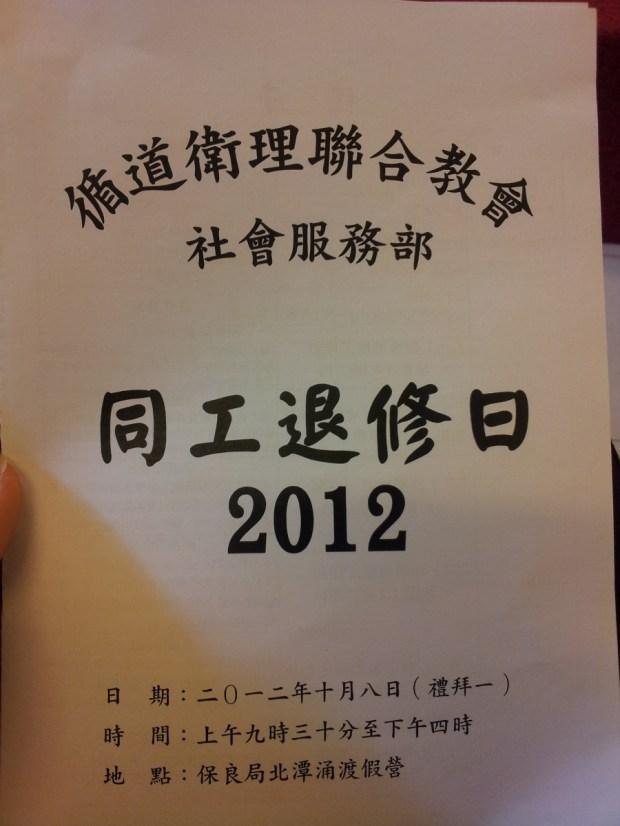 20121008 100607