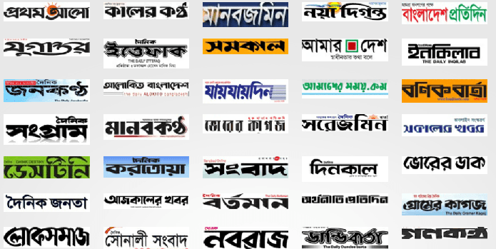 Daily Bangladeshi Newspapers And Magazines List