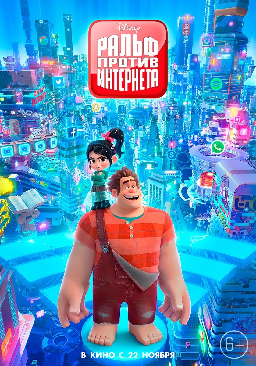 Disney Princess 3d Wallpaper Три новых постера к мультфильму Quot Ральф против Интернета