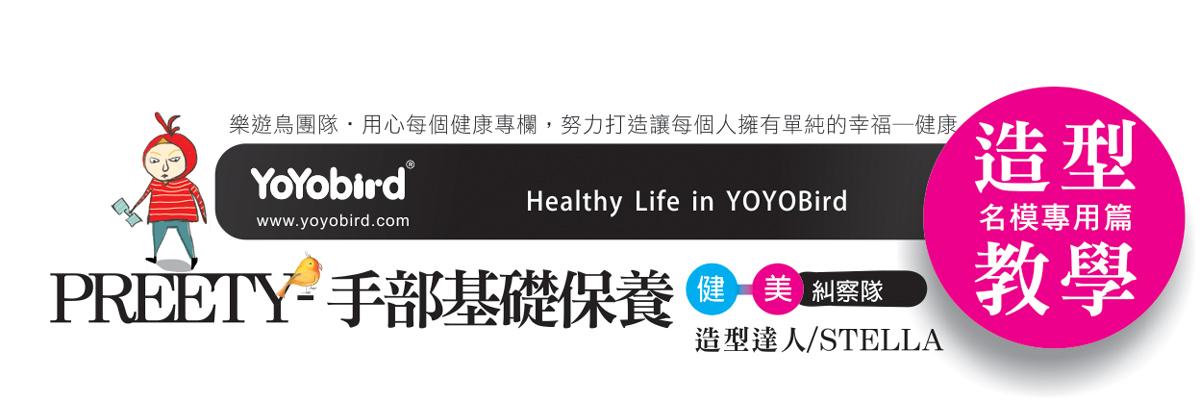 YOYOBird-Stella-手部基礎保養