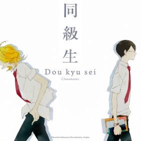 doukyuusei-image