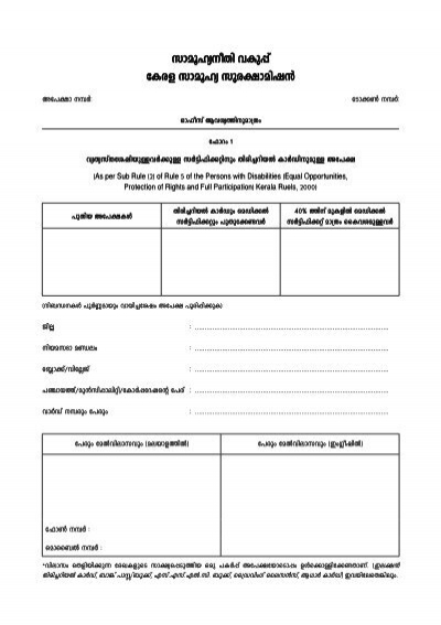 Disability Application Form Free Application For Disability - disability application form