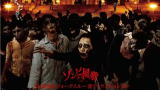 osaka-zombiemuseum