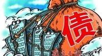 <p>En las últimas semanas, la información económica ha estado centrada en la crisis de deuda en Estados Unidos y Europa. Pero, ¿cuál es la situación en China? ¿Tiene el gigante asiático alguna deuda? </p> <p>El pasado 15 de agosto, ocho provincias chinas publicaron sus cifras de deuda, que vienen a confirmar una vez más los enormes créditos que han pedido los gobiernos locales en los últimos años. Según una información oficial publicada ya el 27 de junio, el total de la deuda de las provincias chinas hasta finales de 2010 asciende 10,7 billones de yuanes (1,6 billones de dólares). La media de deuda de las provincias chinas es de 52,25%, mientras que algunas de ellas, como Hainan, han alcanzado el 93,18%.</p>