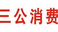 """<p><strong>Los tres gastos públicos </strong>(三公消费,<em> sangong xiaofei</em>). Hace referencia a tres gastos en los que incurren las administraciones públicas chinas: los viajes, los coches oficiales (u otros gastos destinados al transporte) y las ceremonias para recibir a personalidades. Durante todo el año 2011, los ciudadanos y medios de comunicación se han quejado de que estas partidas son excesivas y de que los gobernadores y funcionarios están gastando el dinero público en banquetes, regalos y coches caros. </p> <p>Consulta todo <a href=""""http://www.zaichina.net/diccionario/"""">nuestro diccionario</a>:</p>"""