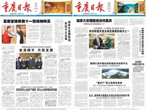 A la izquierda, portada del Diario de Chongqing el día 11 de febrero; a la derecha, la del día 12. [pincha para ampliar]