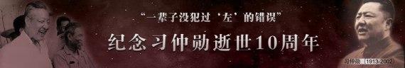 """Imagen elegida por Sohu para su especial sobre los 10 años de la muerte de Xi Zhongxun. La frase de arriba, entre comillas, dice: """"Durante toda mi vida no he cometido ningún error ´izquierdista´"""""""