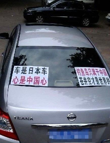 """Para evitar destrozos, el dueño de este coche Nissan escribió lo siguiente: """"El coche es japonés, su corazón es chino"""". Y en la parte de la derecha: """"Las islas Diaoyu son solo parte de China, Sora Aoi [famosa actriz porno japonesa] pertenece al mundo""""."""