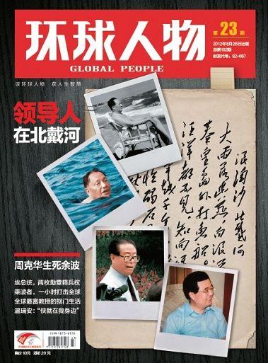 Portada del 26 de agosto de la revista semanal Global People. En ella se puede ver en Beidaihe a las cuatro grandes personalidades políticas de las últimas décadas: Mao Zedong, Deng Xiaoping, Jiang Zemin y Hu Jintao.