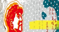 """(Caixin / Sheila Melvin) """"Antes me interesaba la política de la poesía"""", escribió el gran poeta estadounidense Robert Frost. """"En la vejez me está empezando a interesar la poesía de la política"""". Si el señor Frost hubiera nacido en China, donde poesía y política han ido de la mano desde hace mucho tiempo, podría haber pasado toda la vida complaciendo ambos intereses.</p> La conexión entre política y poesía en la República Popular de China me pareció evidente la primavera pasada, cuando el presidente Hu Jintao pronunció un discurso en el Diálogo Estratégico y Económico entre Estados Unidos y China que tiene lugar cada año en Pekín. El Diálogo de 2012, obviamente, coincidió con un momento político un tanto tumultuoso, con el drama del abogado ciego Chen Guangcheng en pleno apogeo; el terremoto de la destitución de Bo Xilai y el arresto de su esposa, Gu Kailai, aún retumbando; y la atención de los medios de comunicación de todo el mundo dirigida, como el puntero de un láser, sobre Pekín. En medio de todo esto, el presidente Hu subió al escenario en la sesión inaugural del Diálogo y se dirigió a dignatarios visitantes de la talla de la Secretaria de Estado de estadounidense, Hillary Clinton; decidió acabar su discurso con un poema."""