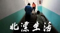 """¿Vives en Pekín pero has llegado desde otro sitio? ¿No tienes el famoso y deseado hukou de la capital china? Entonces entrarías en lo que se denomina """"beipiao""""."""
