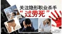 Según datos publicados por el China Daily, unas 600.000 personas mueren cada año en China por cansancio, la mayoría de ellas a causa de ataques al corazón provocados por el estrés.