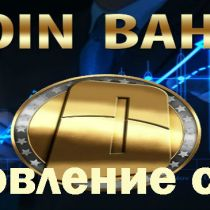 OneCoin. Obnovlenie sajta