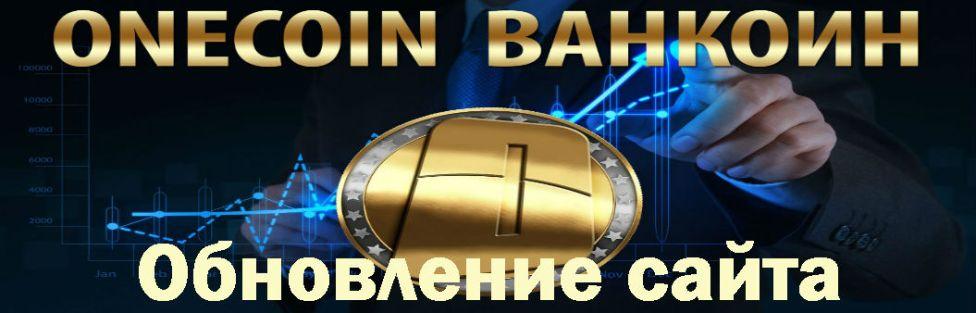 Как заработать с вложением денег. OneCoin. Обновление сайта