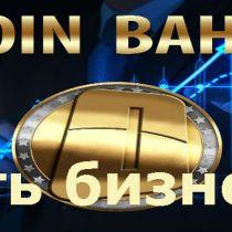 OneCoin. Sut' biznesa