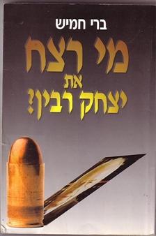 מי רצח את יצחק רבין מאת ברי חמיש