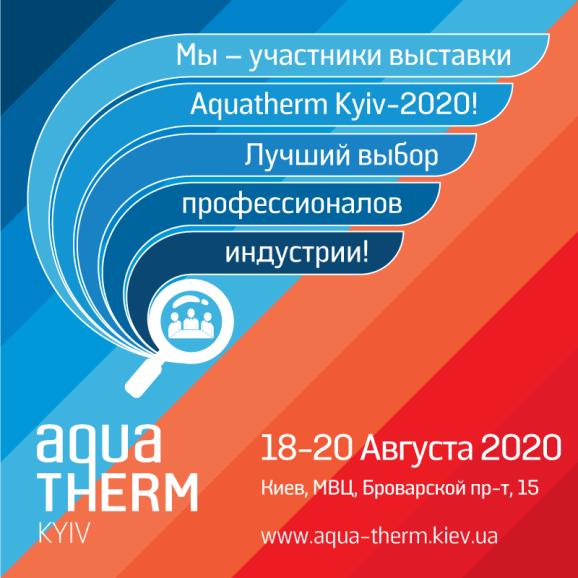 Выставка АкваТерм 2020