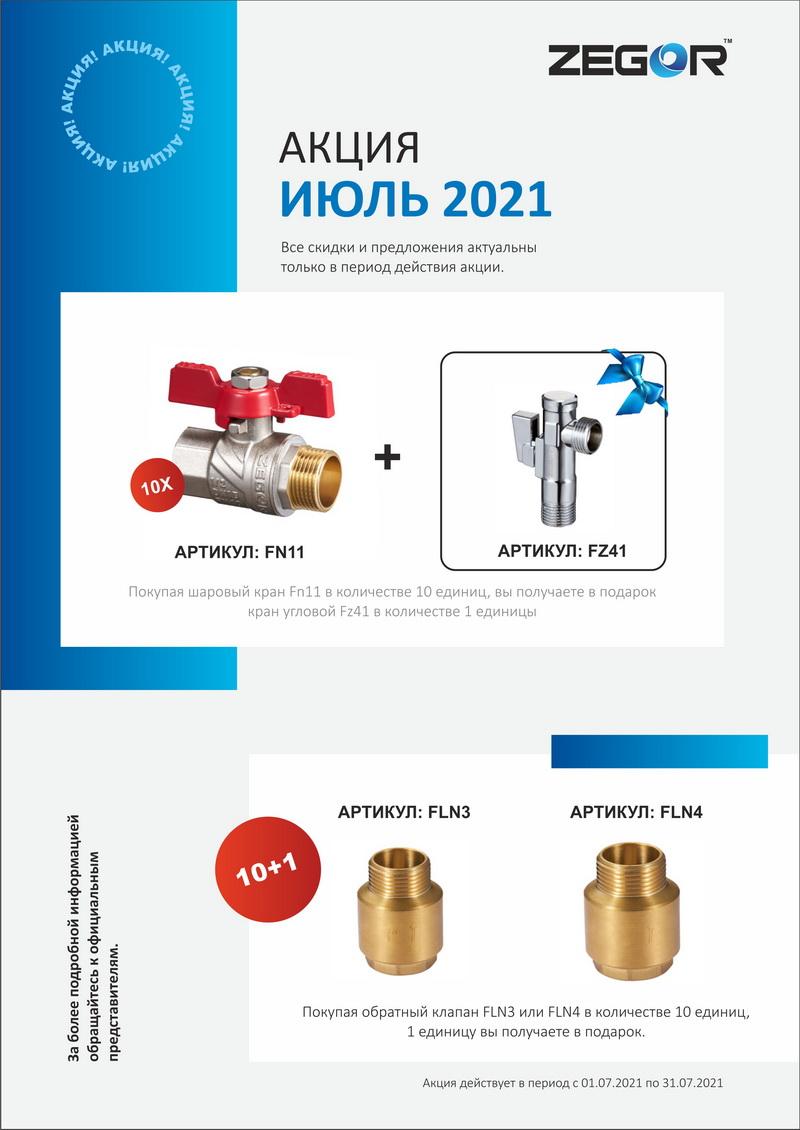 Акции июля 2021, акции ZEGOR