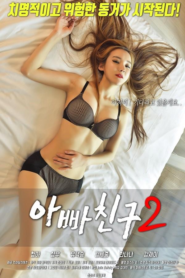 2018韩国剧情《爸爸的朋友2》独家韩语中字