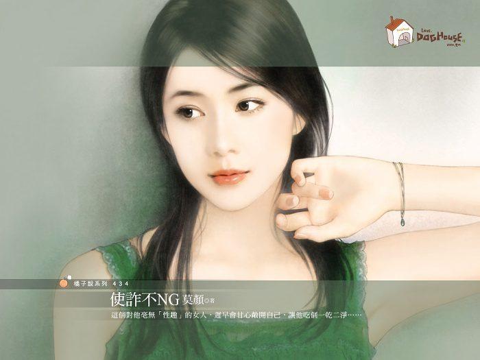Beautiful Girl Face Wallpaper 桌布超人 繪畫桌布 古典美女桌布