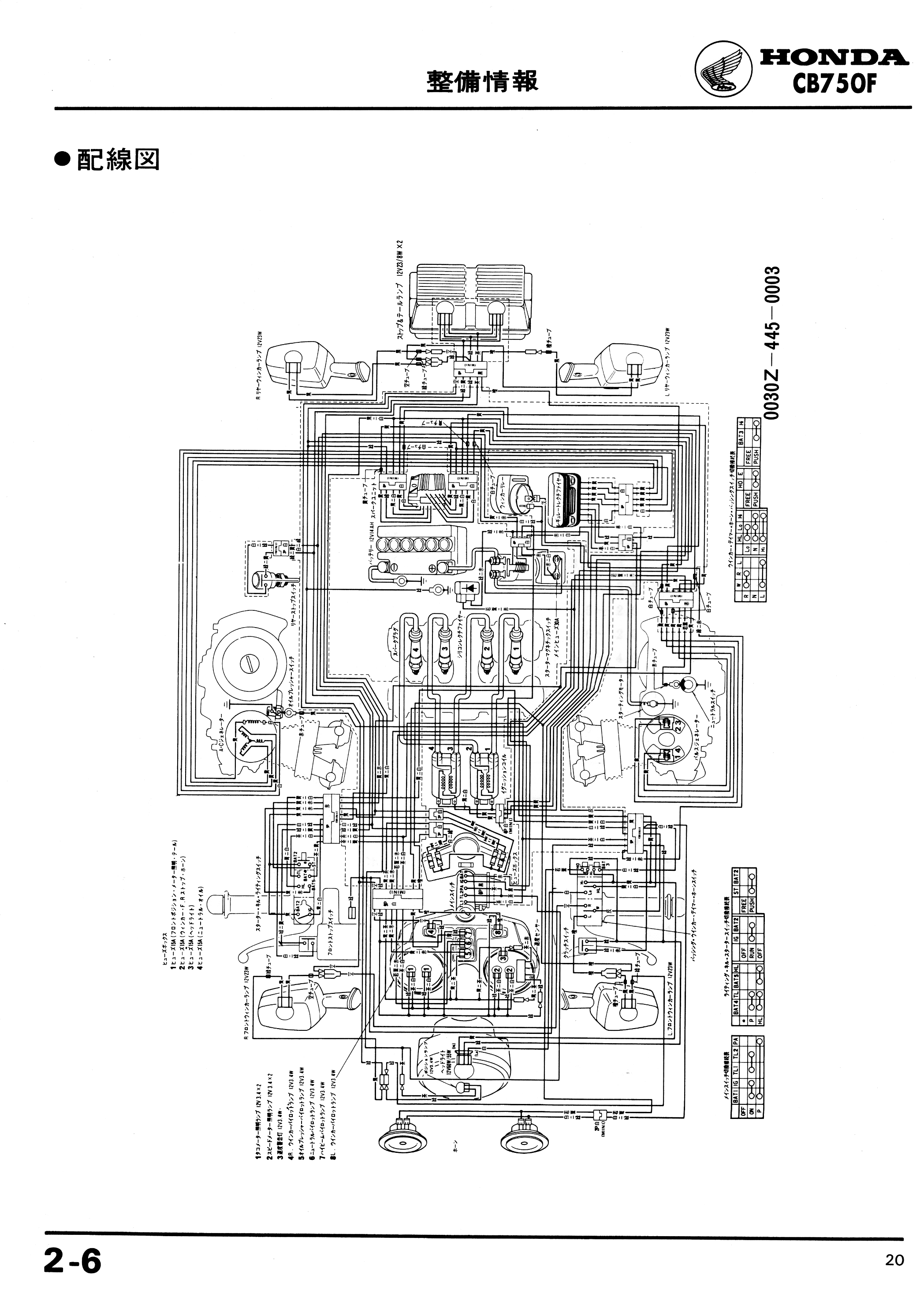 cb750 wiring diagram 1992