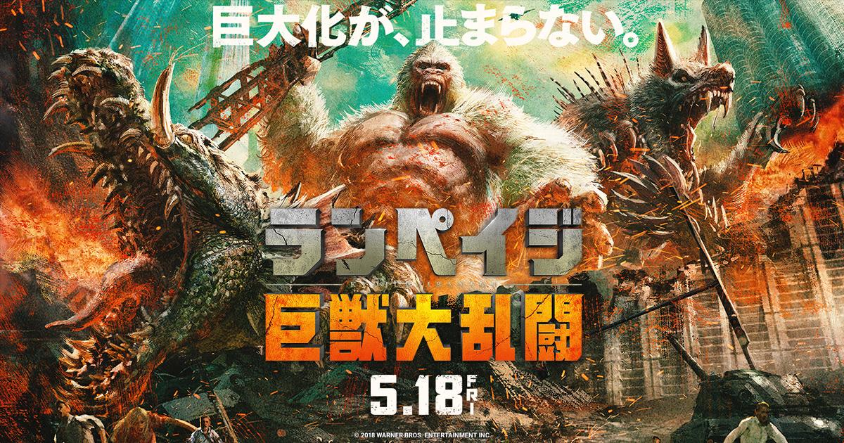 Wallpaper Monster Inc 3d 映画『ランペイジ 巨獣大乱闘』オフィシャルサイト