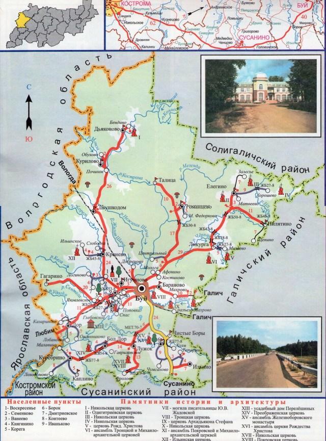 Карта Буйского района