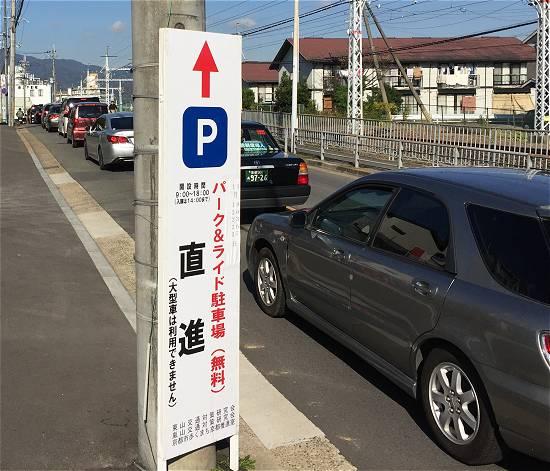 嵐山パークアンドライド満車渋滞